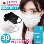 日本製 30枚入り 不織布 個包装  縦型ボックス 2点以上送料無料  大阪工場直送