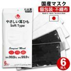日本製 6枚入り 不織布  白黒 2点以上送料無料 個包装 大阪工場直送
