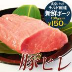 里脊肉 - 豚ヒレ ブロック 豚肉  約800g〜1.2kg  焼き肉 とんかつ バーベキュー BBQ 焼き肉 焼肉