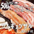 サムギョプサル 韓国焼肉 豚肉 豚バラ 1kgセット 焼肉 バーベキュー 肉 BBQ 冷凍