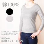 綿100% 長袖Tシャツ レディース 長袖 イ ンナーTシャツ 無地Tシャツ 大きいサイズ対応
