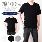 ショッピング綿 綿100% 半袖Tシャツ インナーシャツ  クルーネック VネックTシャツ  無地Tシャツ