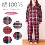 ショッピング綿 綿100% チェック柄パジャマ チェック柄ルームウェア 上下セットアップ 婦人 チェックパジャマ