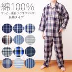 綿100% メンズパジャマ メンズルームウェア チェック柄パジャマ カジュアルチェック柄パジャマ 上下セットアップ 父の日