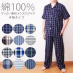 ショッピング綿 綿100% メンズパジャマ メンズルームウェア 半袖 チェック柄パジャマ カジュアルチェック柄パジャマ 上下セットアップ 父の日