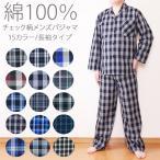 ショッピング綿 綿100% メンズパジャマ メンズルームウェア チェック柄パジャマ カジュアルチェック柄パジャマ 上下セットアップ 父の日