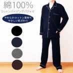 綿100% メンズパジャマ メンズルームウェア 無地パジャマ   チェック柄パジャマ  上下セットアップ 前開き 長袖パジャマ