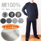 綿100% 裏起毛ルームウェア メンズパジャマ 上下セットアップ 無地パジャマ ボーダーパジャマ スウェットパンツ 無地ボトム セットアップ