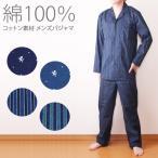 ショッピング綿 綿100% メンズパジャマ メンズルームウェア ドット柄パジャマ  部屋着 上下セットアップ 父の日