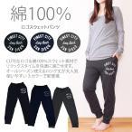 綿100%  スウェットパンツ ルームパンツ 裾リブパンツ 綿素材 英字ロゴ スウェットパンツ