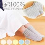 ショッピング綿 綿100%素材 靴下  口ゴムゆったり タック編み靴下 ナチュラル タック編みソックス2足組