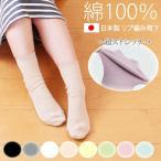 ショッピングソックス 綿100%素材 日本製 靴下 レディース カラーリブソックス リブ編み ナチュラル リブ編みソックス