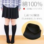 綿100%素材 日本製 スクールソックス  レディース 靴下 ナチュラル 綿素材 ハイソックス