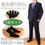 表糸綿100%素材 メンズ ビジネスソックス カジュアルソックス 黒 ブラック  5足組
