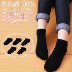 運動襪 - 表糸綿100% 靴下 まとめ買い スニーカーソックス  黒 無地 ブラック くるぶし靴下 くるぶしソックス アンクルソックス ショートソックス 5足組