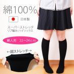 日本製靴下 綿100%素材 ハイソックス スクールソック