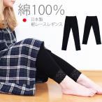ショッピング綿 綿100%素材 日本製 レギンス ナチュラル スパッツ リブ編み 10分丈/7分 裾レースレギンス