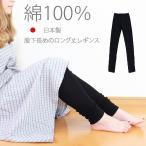 綿100%素材 日本製 レギンス  レディース スパッツ リブ編み 12分丈 ロングレギンス