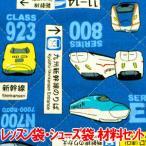 JR 新幹線 特急 電車 の レッスンバッグ シューズバッグ の 手作りキット (通園バッグ シューズ袋 生地) (画像に詳細説明)