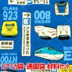 JR 新幹線 特急 電車 の ピアニカ袋 の 手作りキット (ピアニカバッグ 手提げバッグ 生地) (画像に詳細説明)