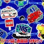 トミカ ミニカー の ピアニカ袋 の 手作りキット (ピアニカバッグ 手提げバッグ 生地) (画像に詳細説明)