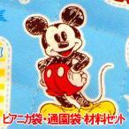 ミッキーマウス ミッキー の ピアニカ袋 の 手作りキット (ピアニカバッグ 手提げバッグ 生地) (画像に詳細説明)