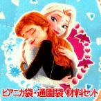 アナと雪の女王 アナ エルサ の ピアニカ袋 の 手作りキット (ピアニカバッグ 手提げバッグ 生地) (画像に詳細説明)
