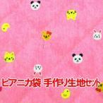 動物 ( パンダ ウサギ ネコ クマ ) 柄 の ピアニカ袋 の 手作りキット (ピアニカバッグ 手提げバッグ 生地) (画像に詳細説明)
