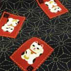 生地 和柄 布 招き猫かるた(紺)猫柄 縁起物 布地 シーチング・プリント 和調 和風/手芸