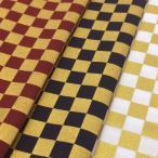 市松 生地 金彩 市松格子 市松模様 和柄 布 綿100% 布地 手芸