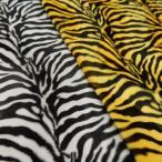ベルボア 生地 アニマル ゼブラ柄 布 布地 トラ柄 黄色 白 寅 虎 手芸 ふわふわ もこもこ 冬物 動物 厚手