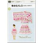 実物大 型紙 ゆかた ドレス(セパレートタイプ)パターン 子供 浴衣