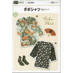 実物大型紙 ダボシャツ(鯉口タイプ) 成人男女