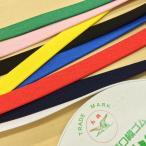 リッチバンド カラー ゴム2cm幅  (1m単位のカット販売)手芸/用品 材料 バンド