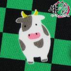 牛の市松 モー集中の呼吸 シーチング(単位50cm)