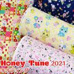 キルティング Honey Tune2021 帰ってきたハニーチューン(単位50cm)