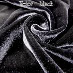 ベロア ブラック(単位50cm)