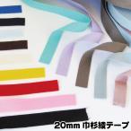 20mm巾杉綾テープ (単位10cm)
