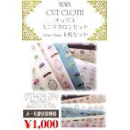 (ゆうパケット送料無料)1000円 YUWAカットクロス オックスミニマカロンセット (6枚入セット)