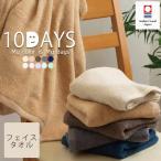 今治タオル フェイスタオル 日本製 国産 薄手 タオル 10days 吸水力 やわらか デイリー 安い