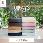 今治タオル バスタオル 日本製 国産 薄手 タオル 10days 吸水力 やわらか デイリー 安い