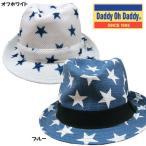 ショッピングDaddy Daddy Oh Daddy ダディオダディ ベビー帽 子供用帽子 サマーハット メッシュ帽子 麦わら帽子 48cm 50cm 52cm 54cm 56cm