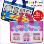 プールバッグ ビニールバッグ KidsForet キッズフォーレ 子供用 38×25×10cm