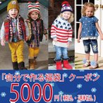 Yahoo!子供服のcouche-tot【中身が選べる福袋】【送料無料】自分で作る福袋クーポン