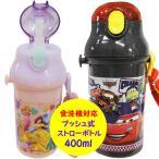 Disney ディズニー カーズ プリンセス 保冷 プッシュオープン式 ストローボトル 400ml 水筒 入園 入学 遠足 行楽