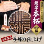 実印 本柘 〔15mm〕ケース付 実印用 男性 女性 手彫り 開運(本柘 印鑑 実印)