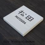 表札 木製 ヒバ 風水 人気の浮き彫り式 白150角