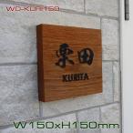 表札 風水人気の木製表札 栗 浮き彫り式150角