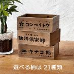 レトロ雑貨 木箱 収納ボックス アンティーク 昭和レトロ柄 駄菓子 ボックス SSサイズ BREA