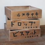レトロ雑貨 木箱 収納ボックス アンティーク 昭和レトロ柄 駄菓子 ボックス Mサイズ BREA